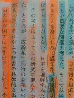 080714_2005~01古語辞典序.JPG