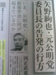 081004_1230~01矢野委員長.JPG