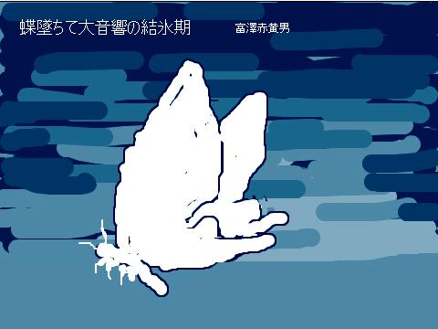 17377693_2137386593蝶墜ちて氷.jpg