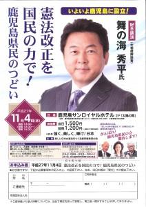 20151006183034177_kagosima271104-212x300.jpg