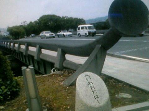 平和大橋090716_1137~01001.JPG