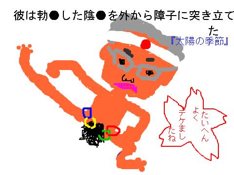 慎太郎自爆21173935_2953776425.jpg