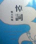090109_1723~01鶴見追悼文.JPG