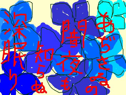 17377693_1864229463あぢさい鷹女.jpg