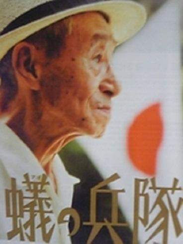 映画『蟻の兵隊』 日本軍山西省...