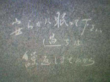 慰霊碑090803_1136~01.JPG