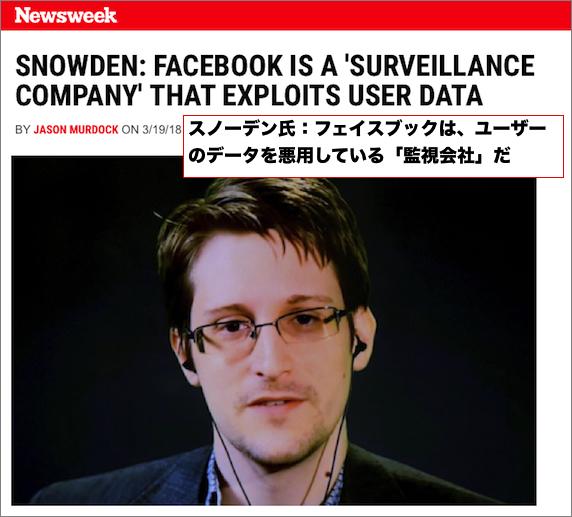 surveillance-fb-snowden.jpg
